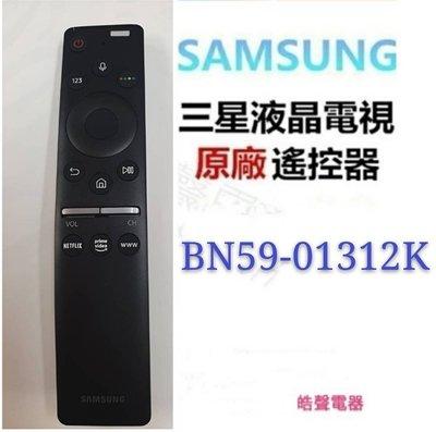 BN59-01312K 三星液晶電視 原廠遙控器 SAMSUNG  三星遙控器  【皓聲電器】
