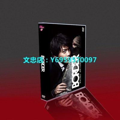 DVD影碟 經典日劇 Border 小栗旬/青木崇高/波瑠/遠藤憲一 6碟DVD盒裝