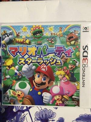 毛毛的窩 3DS 瑪利歐派對;星星衝刺(日本日規机)~保証全新未拆
