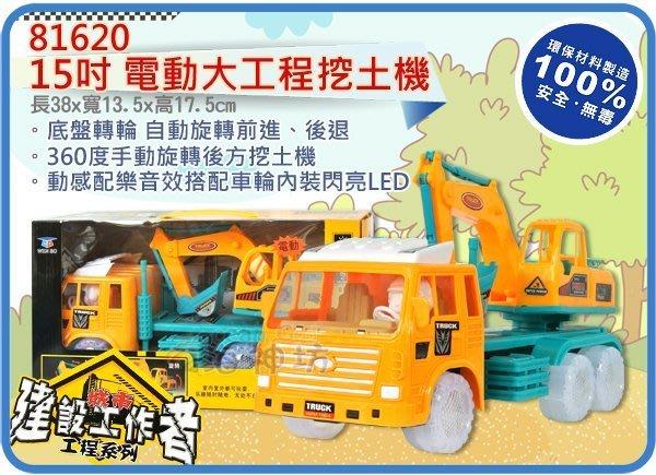 =海神坊=81620 電動大工程車 15吋 萬向挖土機 模型車 拖板車 模型車 聲光音效 100%環保無毒 特價出清