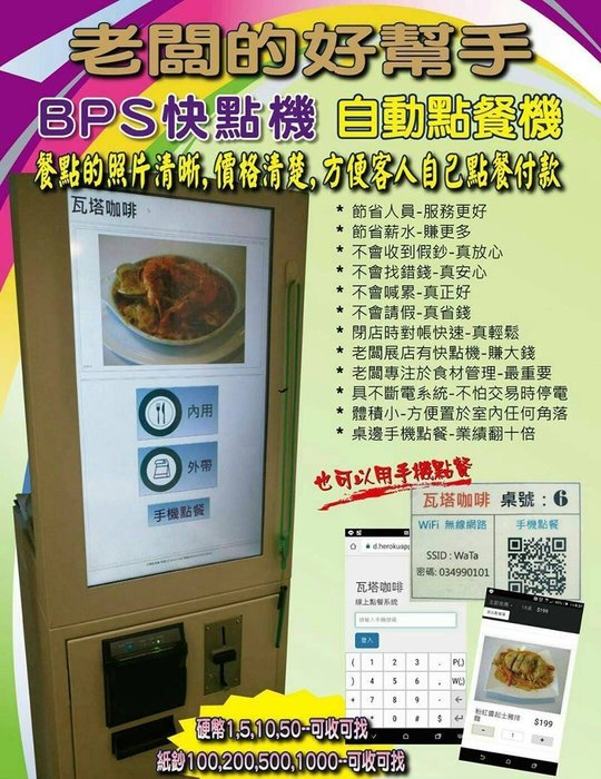 QRCALL 錢都錄 POSDVR 自動點餐機+廚房顥示器+錢都錄方案