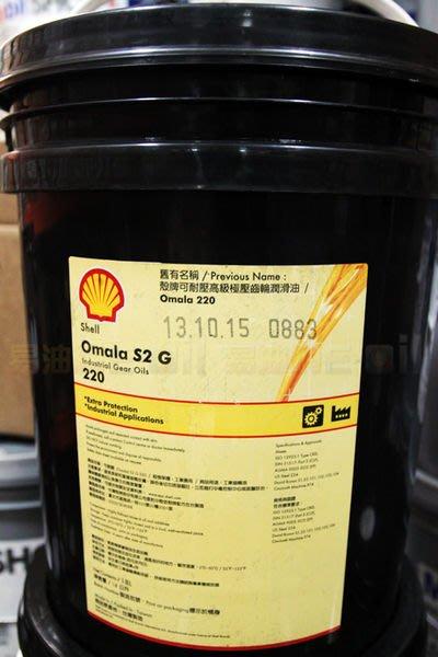 【易油網】 殼牌 Shell OMALA 150 220 Oil 齒輪油 工業用潤滑油 另有 液壓油 滑道油 切削油