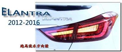 JY MOTOR - ELANTRA 12 13 14 15 16 年 全LED 尾燈 光條導光 跑馬方向燈 紅白 燻黑