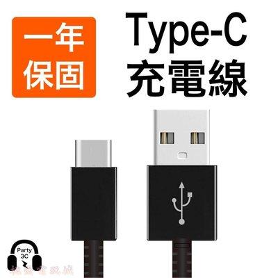 三星 TYPE C充電線 傳輸線 閃充...