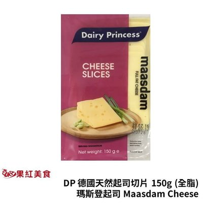 [冷藏] DP 德國 乳品公主 天然起司切片 150g 瑪斯登 起司片 起士片 乳酪片 乾酪片 芝士片 素食