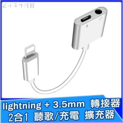 iPhone lightning + ...