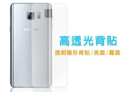 Samsung Note 5 N9200/N9208 三星 背貼 保護貼 亮面 HC/霧面 AG 保貼  ( 反面 )