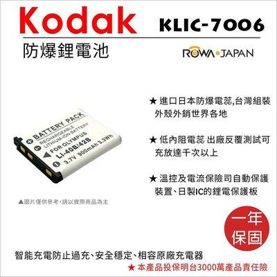 【3C王國】ROWA 樂華 FOR KODAK 柯達 KLIC-7006 防爆鋰電池 原廠充電器可用 M873 M883 台中市