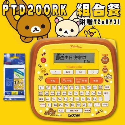 【  創意自黏標籤 + 限定款標籤帶 】組合餐 brother PT-D200RK 拉拉熊  (DYMO/打標機可參考)
