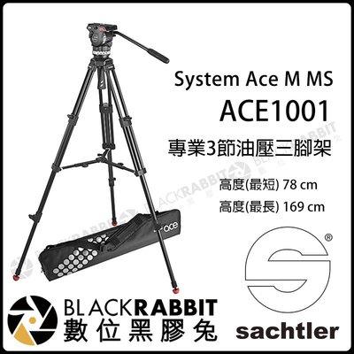 數位黑膠兔【德國沙雀 Sachtler ACE 1001 M MS 三節 油壓 三腳架 載重4kg】中止滑板 錄影 攝影