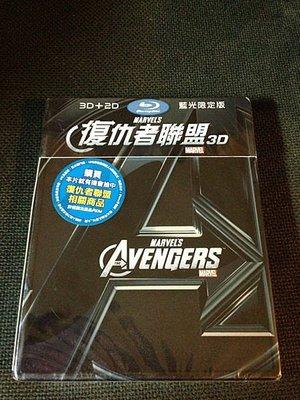 (全新未拆封)復仇者聯盟 The Avengers 3D+2D 雙碟限量鐵盒版 藍光BD(得利公司貨)