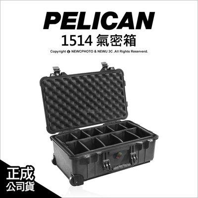 【薪創光華】PELICAN 派力肯 1514 Carry On Case 氣密箱 登機 含輪座 隔層 提箱 防水防震