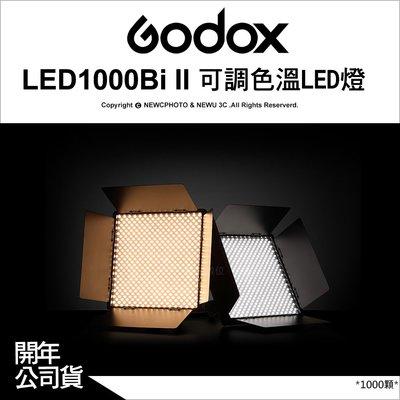 【薪創光華】Godox 神牛 LED1000Bi II 1000顆可調色溫LED燈 DMX接口 遙控 補光 開年公司貨