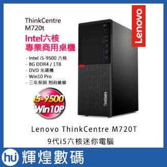 聯想 Lenovo ThinkCentre M720T_i5-9500t_8G_1TB 9代6核心i5 商用電腦