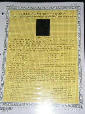 【愛郵者】〈空白活頁卡〉94年 台北2005第18屆亞洲國際郵展-天雞尊 直接買 / 紀303 EL94-12