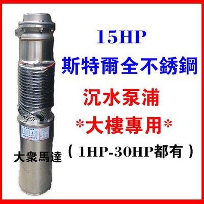 @大眾馬達~15HP*斯特爾全不鏽鋼沉水大樓專用清水 揚水泵(1hp-30hp)抽水馬達『大樓專用』沉水馬達 揚水泵浦