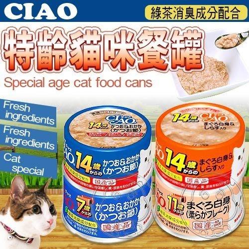 【??培菓寵物48H出貨??】本CIAO》 INABA貓咪特齡罐系列75g (針對高齡貓) 特價55元自取不打折