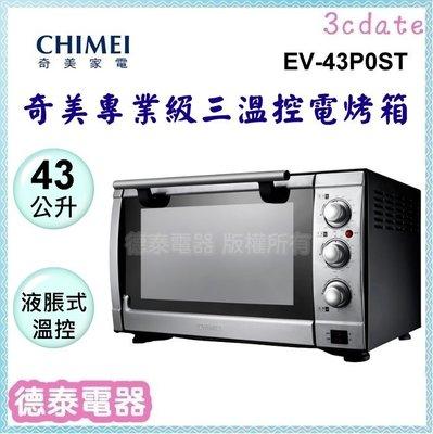 CHIMEI【EV-43P0ST】奇美43公升 專業級三溫控電烤箱 【德泰電器】