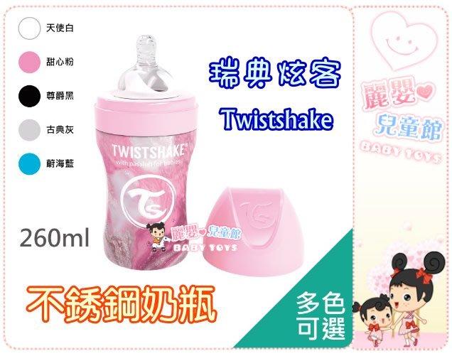 麗嬰兒童玩具館~瑞典炫客Twistshake-不銹鋼奶瓶260ml(多色可選)