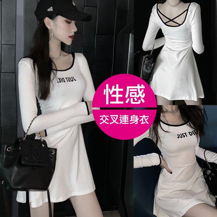 【JS 姊妹時代】【CY7102】潮流性感字母交叉拚色腰身A字裙連身上衣