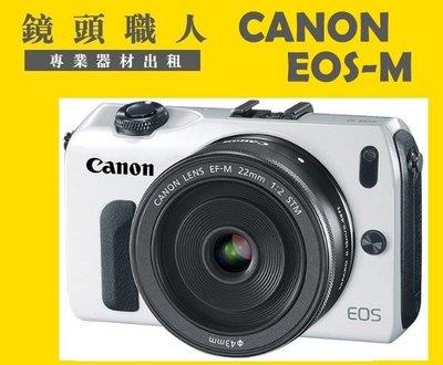 ☆ 鏡頭職人☆( 微單眼 租  ) ::: Canon EOS M EOS-M+ 18-55mm + 22mm + 90EX 師大 板橋 楊梅