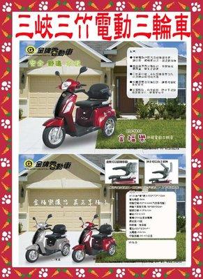 【三峽三竹電動車專賣店】頂級EVZ-4820(金福樂)電動三輪車~代步車~