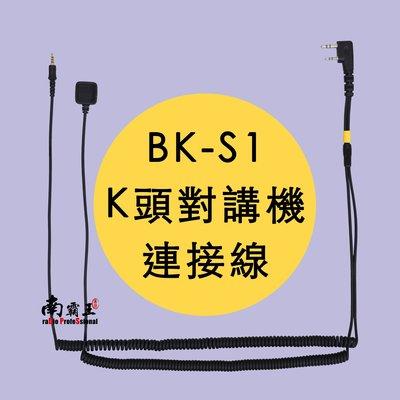 └南霸王┐無線電對講機連接線 BIKECOMM BKS1 藍芽耳機麥克風專用 HORA Anytone MTS ZS