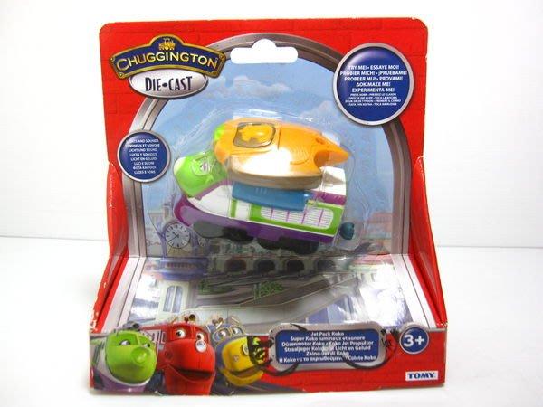 愛卡的玩具屋㊣ 正版CHUGGINGTON 恰恰特快車 火車寶寶 合金小火車--飛行KOKO科科_帶聲光