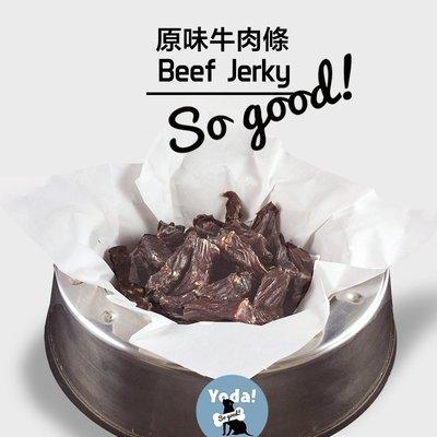 【Yoda!So Good!】手作新鮮。愛犬輕食。貓狗點心。手工牛肉條。Beef Jerky 100g。