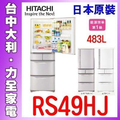 先問貨-限台中【大利】日立冰箱 483L 五門冰箱 RS49HJ日本原裝