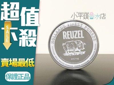 《小平頭香水店》Reuzel 灰豬  豬油 低光澤強力髮蠟  4oz 113G