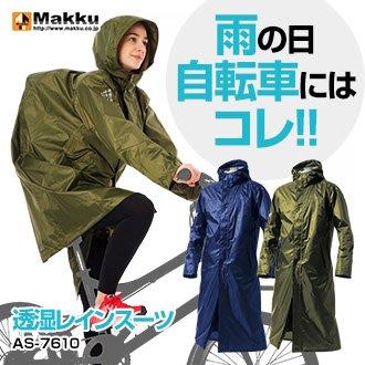 《FOS》日本 Makku 大衣式 雨衣 後背包防濕 機車 腳踏車 單車 AS-7610 登山 旅遊 防水 雨天 新款