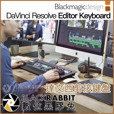 數位黑膠兔【 Blackmagic DaVinci Resolve Editor Keyboard 達文西 剪接鍵盤 】