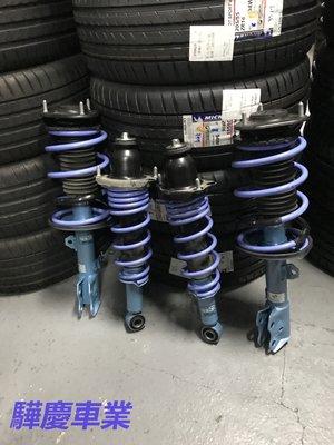 【 驊慶車業】ALTIS 11.5代改日本KYB藍桶+TS短彈簧 SR 藍桶 桶身 2008~2017年