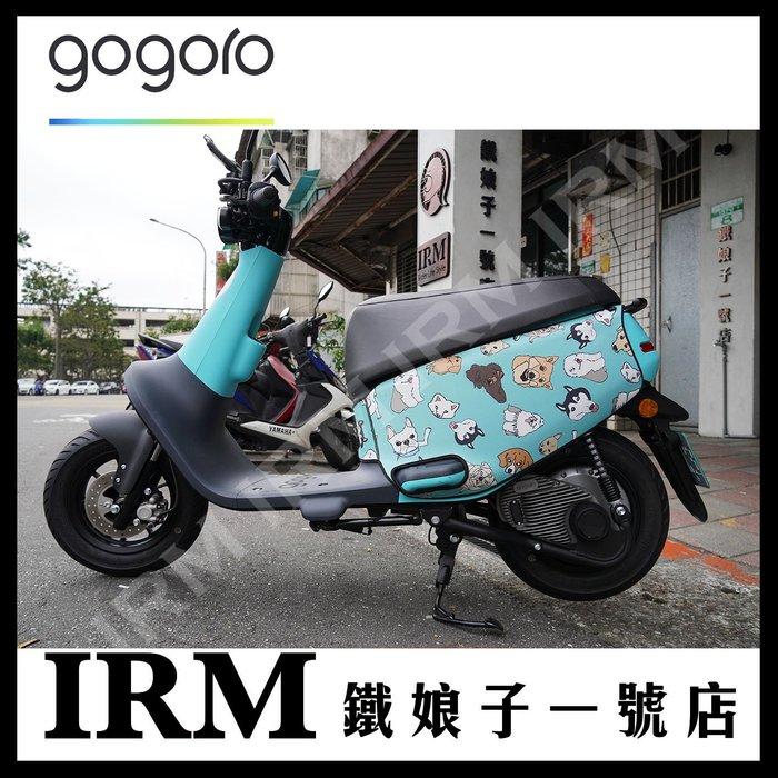 【鐵娘子一號店】Gogoro2 潛水布車套 多狗 防刮防水 易乾 車罩 防塵套 保護套 電動車 3D立體剪裁