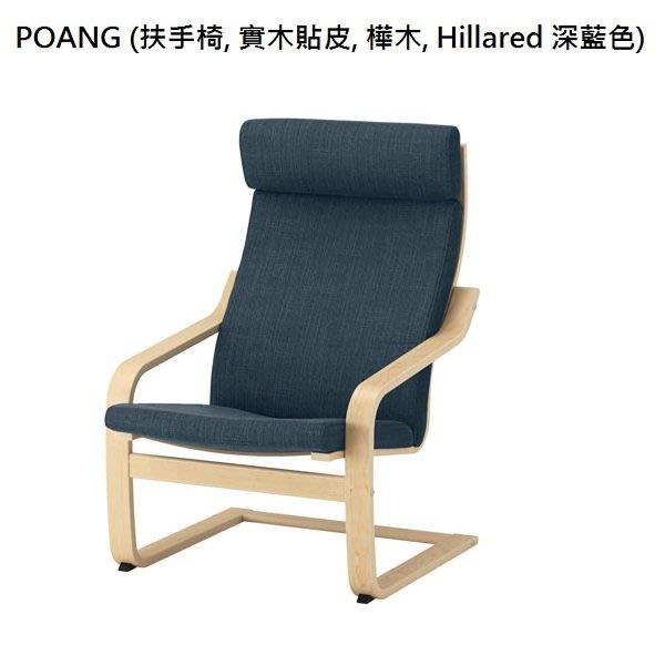 ☆創意生活精品☆IKEA  POANG 扶手椅(實木貼皮, 樺木, Hillared 深藍色)需自行組裝