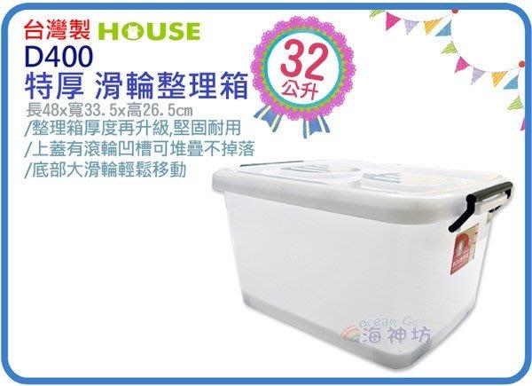 =海神坊=台灣製 D400 滑輪整理箱 加厚型置物箱 掀蓋式收納箱 分類箱 置物箱 附蓋 32L 10入1550免運