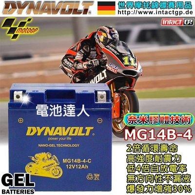 ~鋐瑞電池~MG14B~4 YT14B GT14B~4 DYNAVOLT 藍騎士 機車電池