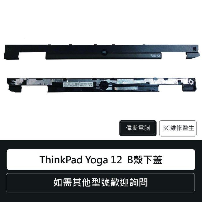 ☆偉斯電腦☆Lenovo ThinkPad Yoga 12  B殼下蓋