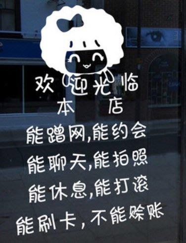 小妮子的家@櫥窗搞笑個性貼壁貼/牆貼/玻璃貼/ 磁磚貼/汽車貼/家具貼/冰箱貼