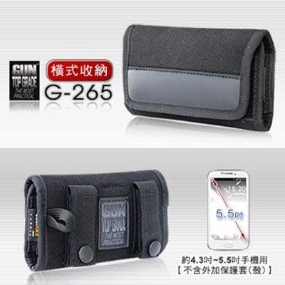 GUN智慧手機套(橫式),約4.3~5.5吋螢幕手機用-不含外加保護套(殼)#G-265【AH05081】 99愛買