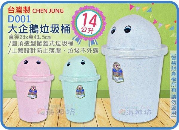 =海神坊=台灣製 CHENJUNG D001 大企鵝垃圾桶 圓形紙林 資源回收桶 掀蓋式環保桶 附蓋 14L 24入免運