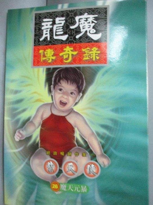 【書寶二手書T4/武俠小說_LKW】龍魔傳奇錄26魔天元暴_紫天使