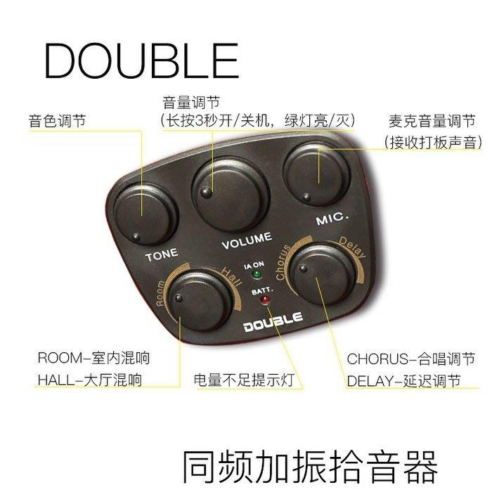 【名人樂器】DOUBLE S1 加振多功能拾音器 合聲 延遲 吉他擴音器