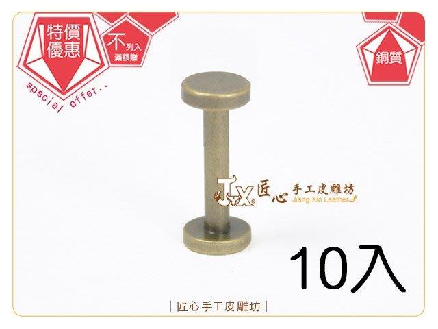 ☆匠心手工皮雕坊☆ 新-汽車鑰匙專用螺絲釦 15mm(銅)10入(AB7312-10)環保銅質 /子母釦 拼布 皮革