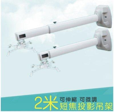 【奇滿來】2米 伸縮吊架 加厚 短焦 升降 多功能 投影機壁掛 支架 升降架 天花板頂吊架APIQ