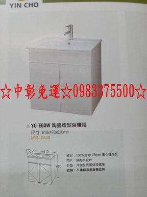 儲物櫃浴室置物架/置物櫃 陶瓷造型浴櫃組 YC-E60W 台中浴櫃、彰化浴櫃、員林浴櫃、太平浴櫃、大里浴櫃