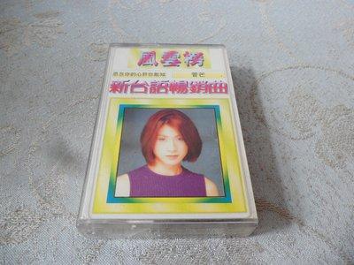 紫色小館29--------新台語暢銷曲