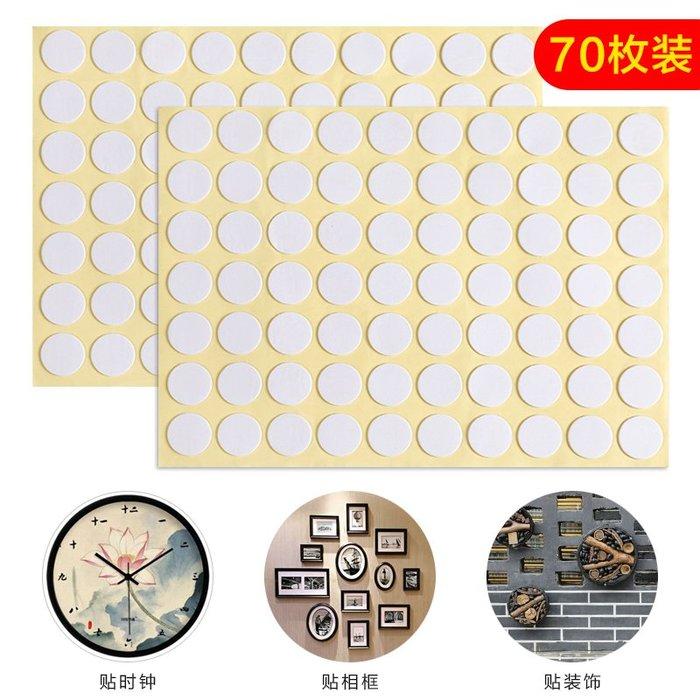 奇奇店-創意圓形多用途無痕雙面膠強力海綿裝飾貼墻泡沫膠加厚紙膠片70枚(買多件有優惠)