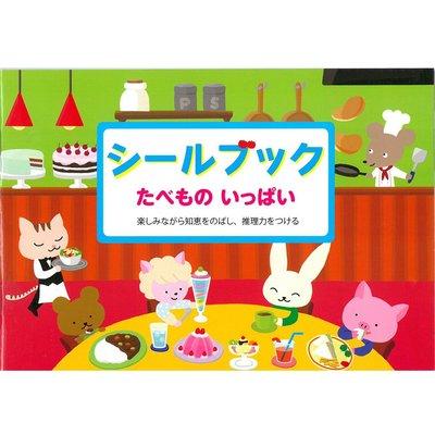 **現貨可超取**日本【Liebam】重複貼紙畫冊(正規版)-美食響宴